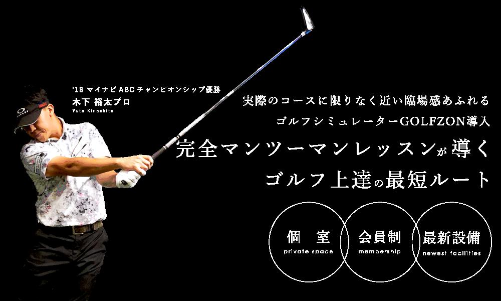広尾ゴルフスタジオ