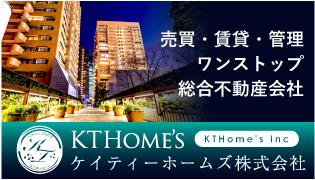 ケイティーホームズ株式会社 |   | 渋谷区NO1の中古マンション情報専門のケイティーホームズ