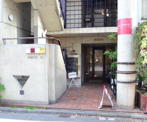 広尾駅1番出口からのアクセス方法